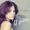 Single 2013 - И ВНОВЬ (Laura Pausini BENVENUTO cover) Portada del disco
