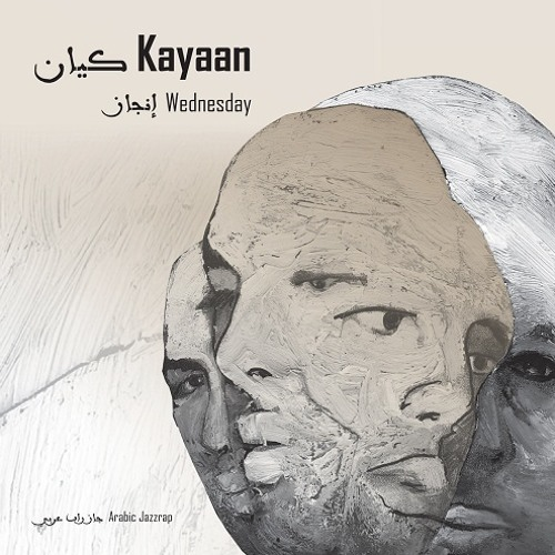 Kayaan - We Still Don't Care (feat. Suhail Nafar) كيان - بعده مش هاممنا - مع سهيل نفار