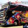 นกหวีด VS เวก้า [DJ.RT.EW.DJ.THAILAND] SHADOW 148