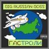 Big Russian Boss - Гастроли (prod AREH)