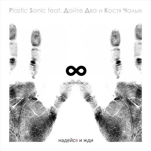 Plastic Sonic feat. Дайте Два и Костя Чалых - Надейся и жди
