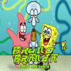 Bruno Branda - You Ready! Spongebob (Edit Remix)