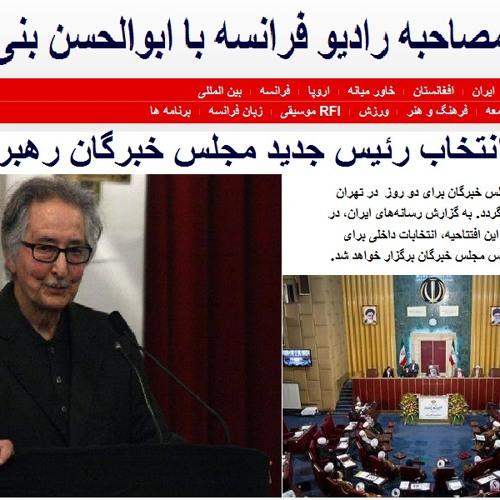 Banisadr 93-12-18= انتخاب رئیس جدید مجلس خبرگان رهبری، مصاحبه رادیو فرانسه با آقای بنی صدر