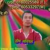 hom abiral at free nepali lok bhaha