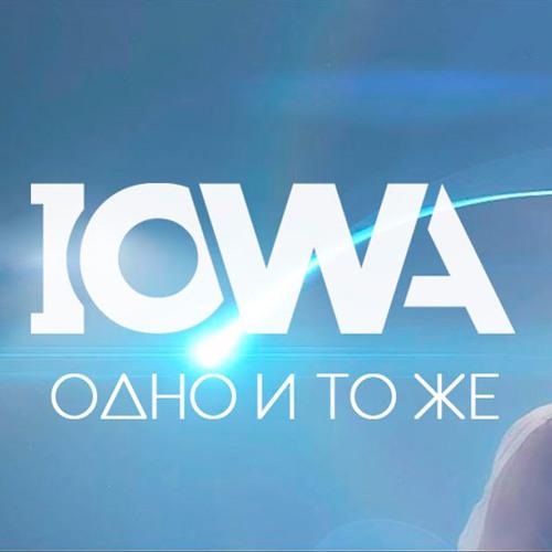 IOWA - Одно и то же (Ivan Spell Remix) - YouTube