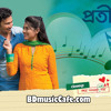 Tomar amar golpo-Ekta Golpo Boli Shono(Close up Natok Protikkha)With LYRICS