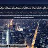 Beautiful recitation of holy Quran SURAH AL BAQARAH  سورة البقرة  by Saad Al Quraishi