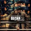 Jah Khalib - Песня О Любви (Prod.By Jah Khalib)