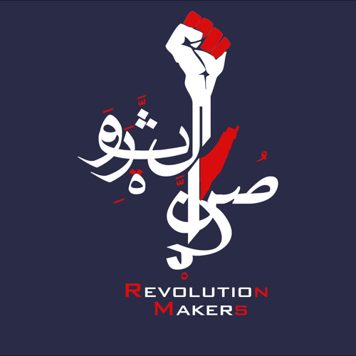 Gaza Open Your Heart - Revolution Makers F.T Barry Lam