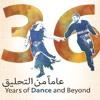 فرقة الفنون الشعبية الفلسطينية - ندب