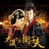 [Opening][Drama]Virtuous Queen Of Han Wei ZiFu - - -- - --
