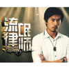 "Drama - 流氓律师 2nd Chance - OST ""2nd Chance- Extended Ver"""