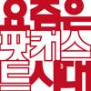 진행a, 안승준 mp3