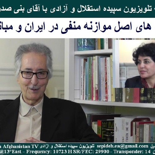 Banisadr 93-12-21=ریشه های اصل موازنه منفی در ایران و مبانی آن : گفتگوی خانم وفا با آقای بنی صدر