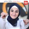 Download ديمة بشار- طاقة حياتي - Dima Bashar - Taqa 7ayaty Mp3