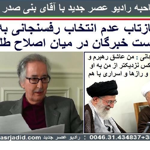 Banisadr 93-12-22= بازتاب عدم انتخاب رفسنجانی به ریاست خبرگان در میان اصلاح طلبان: گفتگو با بنی صدر