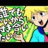 Len - Dare Demo Ii Kara Tsuki Aitai [Cover]