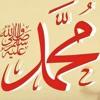 أنشودة جميلة حول محمد رسول الله صلى الله عليه وسلم