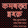 Kumar Gautam writes Kambakht Ishq