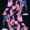 ロマンスかくれんぼ (Romance Kakurenbo)- AKB48 cover by yulsawa81