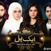 Hum Tv Drama Ek Pal Title Song