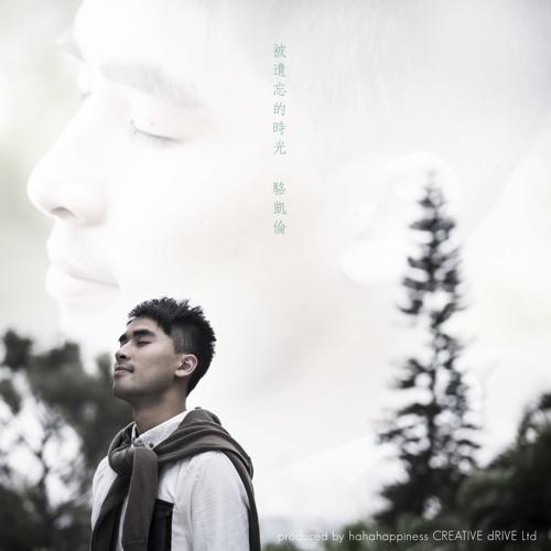 被遺忘的時光 | 唱 駱凱倫 | 歌  陳宏銘  | 編 Marty WONG | 攝 iDRiS HO