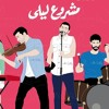 Mashrou' Leila - 3 Minutes  -  مشروع ليلى - ٣ دقائق