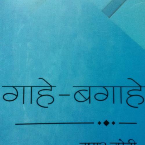 Khwab By Tushar Upreti