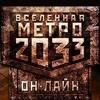 Hope (Metro2033-Online, noncombat zone soundtrack)