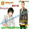 khmer remix Song