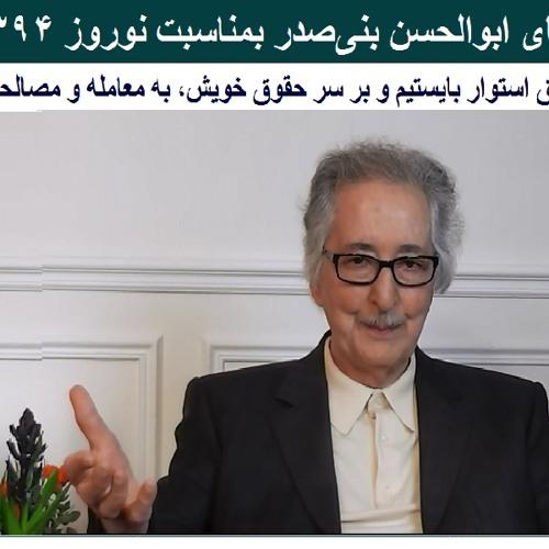 Banisadr 93-12-28= پیام آقای ابوالحسن بنیصدر بمناسبت نوروز ۱۳۹۴