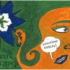 Hindustani Rascal