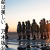 [COVER] Nogizaka46 - Inochi Wa Utsukushii (乃木坂46 - 命は美しい)