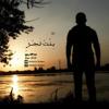 Abdallah Rabee - Bento Fajr | عبدالله ربيع - بنت فجر
