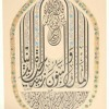 Surat Al-Khaf سورة الكهف  -Recited by Ma^Rouf Al-Qaranouh