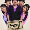 OYE OHO - Adhkatti Nepali Movie Song