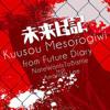 Future Diary - Kuusou Mesorogiwi (English Cover) NateWantsToBattle And Amanda Lee (LeeandLie)