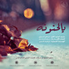 Download إنشودة [ يالحنونه ] 2015 بمناسبة عيد الأم  ~ بصوت صالح الدرازي Mp3