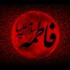 Ya FATIMA ZAHRA - Ali Safdar