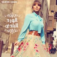 Assala - El Ward El Balady / اصاله - الورد البلدي