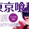Tokyo Ghoul - Omake Voice Drama CD