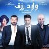 Download تامر عاشور اغنية فيلم اولاد رزق احمد عز 2015 حصري Mp3