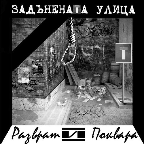 Zadanenata Ulitsa [The Dead-End Street] (2010)