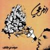 El Far3i - الفرعي - Soat Min Khashab - صوت من خشب - 05 Sahib El Ra'i - صاحب الراعي