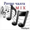 Ruki Vverh - Kroshka Moya (X-mix)