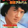 Shawn Lee - Jackie Chan (feat. Earl Zinger)