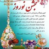 persian music happy new year 1394