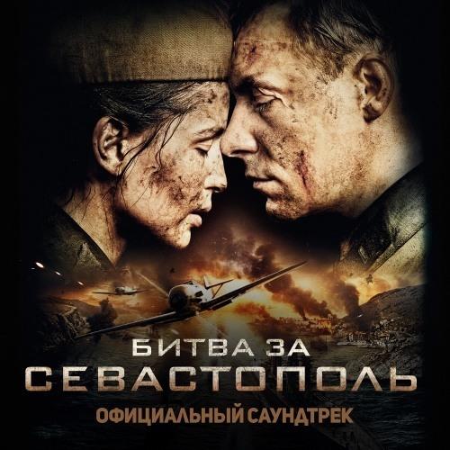 кукушка битва за севастополь клип смотреть
