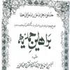 Braheen-i-Ahmadiyya Volume 1 (Part 1 - Ta'aruf)