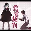 [Yutake] Renai Saiban - Miku (Thai ver) [Sutadora27]